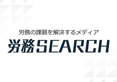 労務SEARCH(サーチ)- 人事・労務管理者の課題を解決するメディア