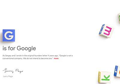 速報:Google創業者ラリー・ペイジが新会社Alphabet設立、Googleを子会社化 - Engadget 日本版