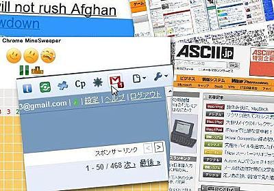 ASCII.jp:Chromeで使えるエクステンション厳選25本! (1/6)