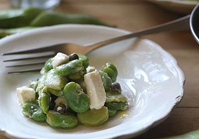 そら豆の季節なので超簡単で美味しいレシピを教えちゃうよっ!〜そら豆とクリームチームのサラダ - 今日、なに食べよう?〜有機野菜の畑から~