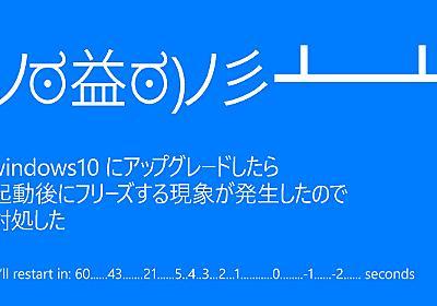 Windows10にアップグレードしたら起動後にフリーズする現象が発生したので対処した | uinyan.com
