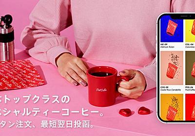 コーヒー豆のサブスクリプション型サービス アプリで注文、今後はAIバリスタが好みを提案する機能も - ITmedia NEWS