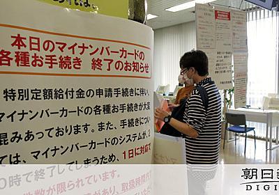 マイナンバーカード取得率、国家公務員でも58% :朝日新聞デジタル