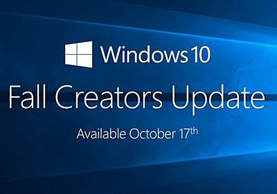 【速報】Windows 10 Fall Creators Updateは10月17日提供開始 - PC Watch