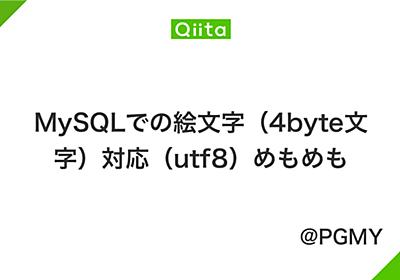 MySQLでの絵文字(4byte文字)対応(utf8)めもめも - Qiita