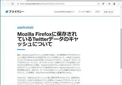 「Firefox」のキャッシュからTwitterデータが漏洩 ~MozillaはTwitterの非標準実装を批難 - 窓の杜