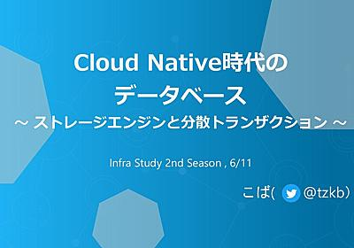 Cloud Native時代のデータベース - Speaker Deck
