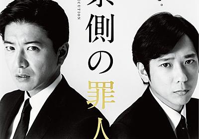 ビビってゲロ吐く木村拓哉が見れるのは映画『検察側の罪人』だけ - kansou