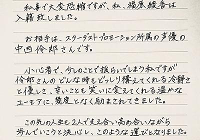 ご報告 | 福原綾香のeveryday名場面劇場