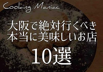 【超厳選】大阪で絶対行くべき、本当に美味しいお店10選 : Cooking Maniac
