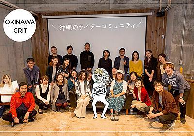 第1回オフ会を開催!LTタイムと #オキグリ勉強会 のイベントレポート – 沖縄のライターコミュニティ「OKINAWA GRIT」