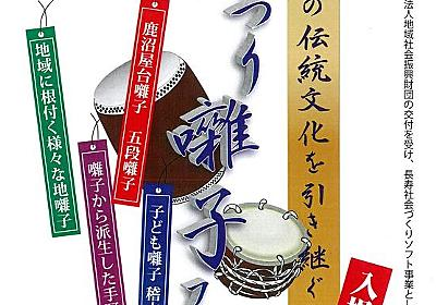 まつり囃子フェスタ「鹿沼秋まつり」プレイベント - ハイエース手作りキャンピングカーで日本一周