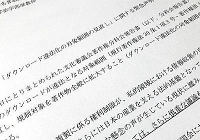 DL違法化、研究者や弁護士ら87人が緊急声明 「国民生活に及ぼす影響、検討が不十分」 - 弁護士ドットコム
