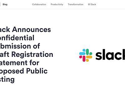 Slack、株式公開へ - ITmedia NEWS
