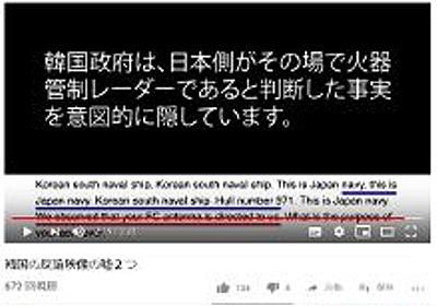 【すげぇ】韓国政府、自衛隊の動画から「ゴムボートと漁船を確認」「FCアンテナの向きを確認」の部分だけ切り取り改竄。高校生が作った検証動画にて判明 | もえるあじあ(・∀・)