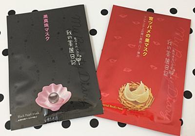 【体感】フェイスマスク我的美麗日記〔私のきれい日記〕の黒真珠と官ツバメの巣で肌感アップ! - TOKUSURU YOMIMONO