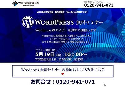 WordPressってよく聞くけど、なんだろう?【名古屋開催】WordPress無料セミナー