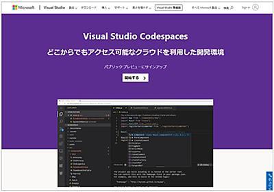 Microsoft、Webブラウザで動作する開発環境「Visual Studio Codespaces」発表 Visual Studio Onlineを名称変更、料金も値下げ - ITmedia NEWS
