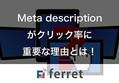 SEOの真実!検索結果のクリック率向上にはmeta descriptionがとても重要|ferret [フェレット]