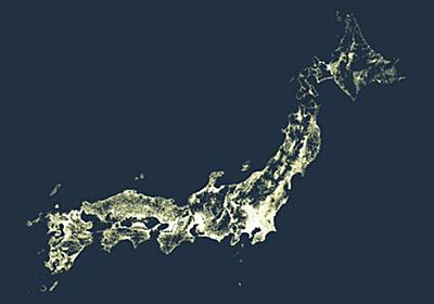 日本の「人が住んでいるところ」を光らせてみたら色々と興味深かった「北海道暗すぎ…」「福島でゾクッとした」 - Togetter