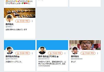 Twitterで藤井四段なりすまし横行 日本将棋連盟が注意喚起 - ITmedia NEWS