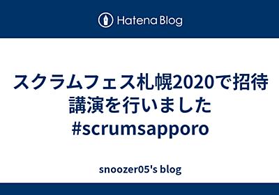 スクラムフェス札幌2020で招待講演を行いました #scrumsapporo - snoozer05's blog