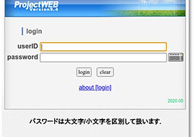 富士通のプロジェクト情報共有ツール「ProjectWEB」への不正アクセスについてまとめてみた - piyolog