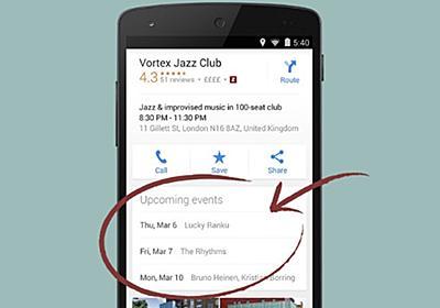 Android 用Google マップがアップデート。開催予定イベントの表示、場所の保存・共有が可能に - Engadget 日本版