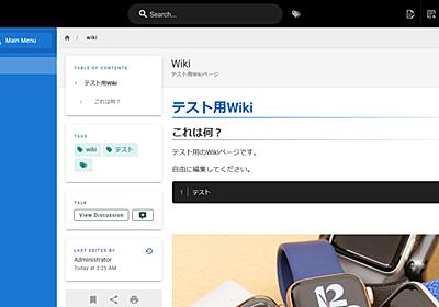 無料とは思えない多機能っぷりなWikiインフラ「Wiki.js」レビュー、自前でホスト&外部サービスと連携可能 - GIGAZINE