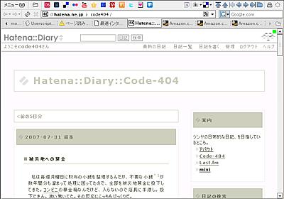 Hatena::Diary::Code-404 - My Firefox