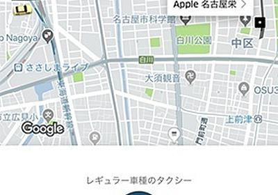 Uber Japan、フジタクシーグループと協業し名古屋でタクシー配車を開始 | NEWS | Macお宝鑑定団 blog(羅針盤)