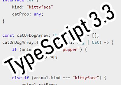 Microsoft、プログラミング言語「TypeScript 3.3」を公開:共用型のメソッドなどを改良 - @IT