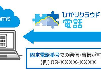 NTT東日本、Microsoft Teamsから固定電話の電話番号で発着信可能なサービスを提供 - クラウド Watch