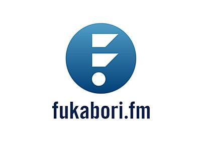 48. GoFデザインパターンとDI (前編) w/ twada | fukabori.fm