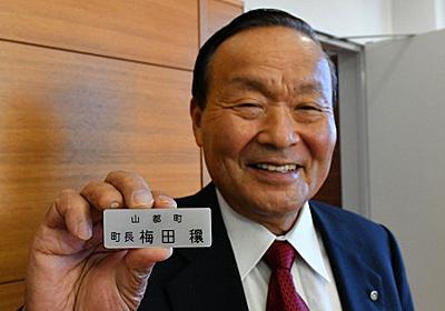 熊本のバイデン町長、祝福の電話鳴りやまず 「親父はなんて漢字を、と恨んでいた」 - 毎日新聞
