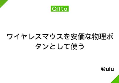 ワイヤレスマウスを安価な物理ボタンとして使う - Qiita