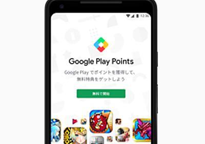 新たなポイントプログラム「Google Play Points」がスタート。支払いに応じてステータスや特典を付与。記者発表会をレポート - 4Gamer.net