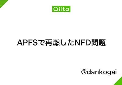 APFSで再燃したNFD問題 - Qiita