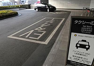 EVタクシー乗り場、いつも閑古鳥 JR大阪駅 - 毎日新聞