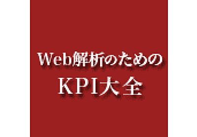 マーケティング(リードジェネレーション)サイト向けKPI | KPI大全 第4章-3 | Web解析のためのKPI大全 | Web担当者Forum