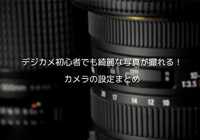 デジカメ初心者でも綺麗な写真が撮れる!カメラの設定まとめ | creive【クリーブ】