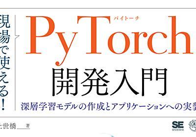 OSSのPyTorchで深層学習モデルを作ってみたいなら 『現場で使える!PyTorch開発入門』発売:CodeZine(コードジン)