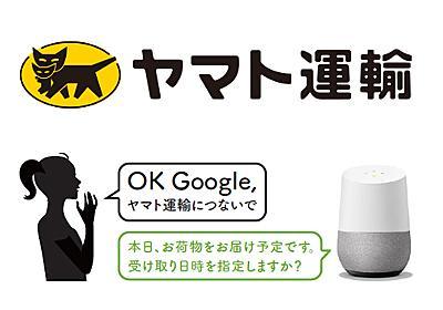 ヤマト、Google Homeに話しかけて受取日時の変更可能に - Impress Watch