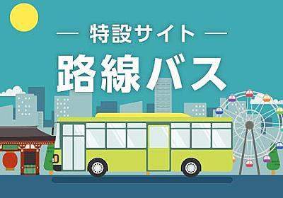 路線バス問題 特設サイト NHK NEWS WEB