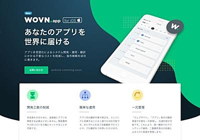 サイト多言語化ツール「WOVN.io」がスマホアプリに対応--30カ国に翻訳 - CNET Japan