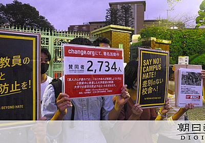 「黒人さんが暴れてる」日大講師が人種差別、学生ら抗議:朝日新聞デジタル