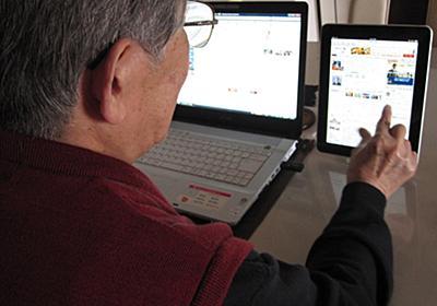 「なんだ朝日新聞は読めないのか」――高齢者がiPadを使ったら? (1/2) - ITmedia PC USER