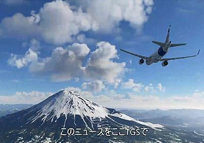 初の大型DLCは日本! 「Microsoft Flight Simulator」、Japan DLCを正式発表 - GAME Watch