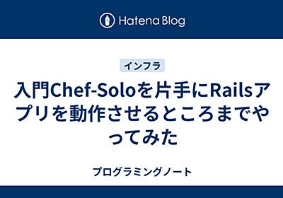 入門Chef-Soloを片手にRailsアプリを動作させるところまでやってみた - プログラミングノート
