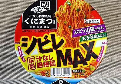 【6/17発売】シビレがMAX!広島汁なし担担麺の人気店監修のカップ麺 | 新・おじんの初心者2